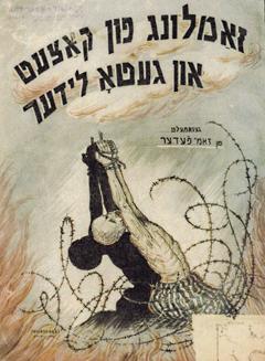 Sammlung von KZ- und Ghetto Liedern von Samy Feder, Repro: Gottfried Wilhelm Leibniz Bibliothek