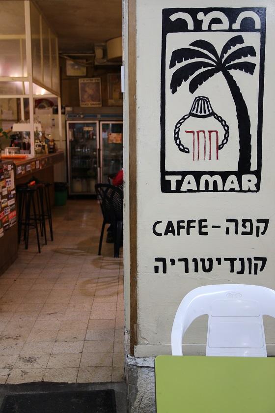 Cafe Tamar Tel Aviv