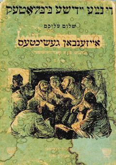 Jiddische Eisenbahn Geschichten von Scholem Alejchem,Repro: Gottfried Wilhelm Leibniz Bibliothek