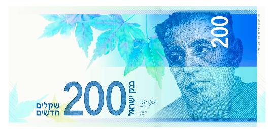 Der neue 200 Schekel Schein