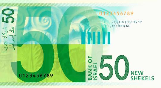 Der neue 50 Schekel Schein