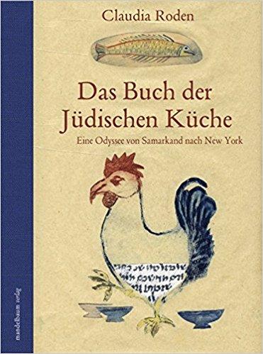 Die j dische k che hagalil for Die judische kuche