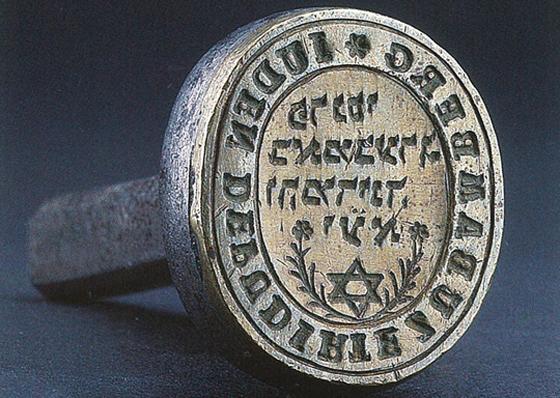 Siegel der Vertretung der Juden im Hochstift Bamberg, © Historischer Verein Bamberg