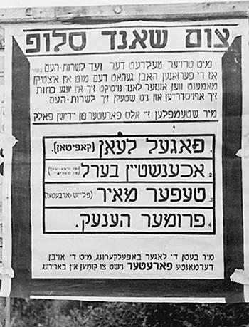 """Die """"Schandtafel"""" im DP Lager Wetzlar: In jiddischer Sprache wurden die Wehrdienstverweigerer öffentlich als """"Verräter des jüdischen Volkes"""" gebrandmarkt und die Lagerbevölkerung aufgerufen, sich von ihnen fernzuhalten. Foto: Yad Vashem Archive"""