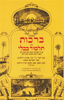 Titelseite des Talmud-Nachdrucks von 1949,  Foto: Bayerische Staatsbibliothek