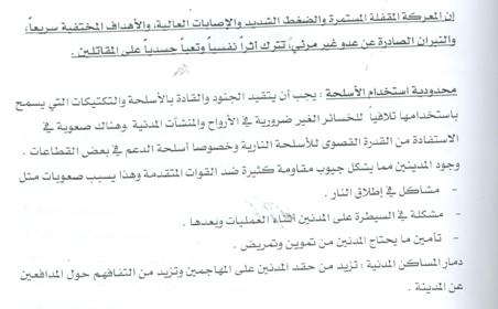 Hamas-Handbuch erklärt Vorzüge von menschlichen Schutzschilden