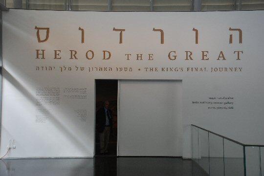 Herodes Ausstellung Jerusalem