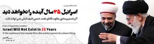 Israel Hour Glass - antisemitischer Wettbewerb im Iran