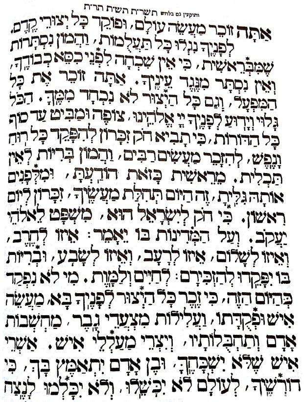 Sichronoth - aus dem Gebet an Rosch haSchana